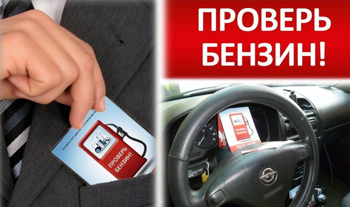 Проверь бензин