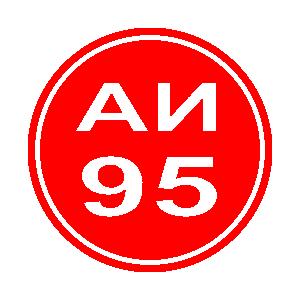 АИ 95