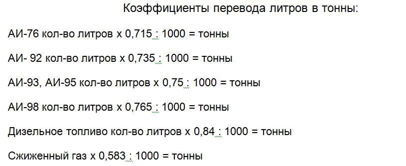 Формула перевода литров топлива в тонны